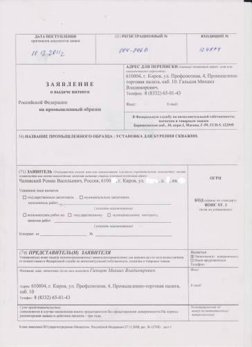 Заявление На Выдачу Патента Бланк